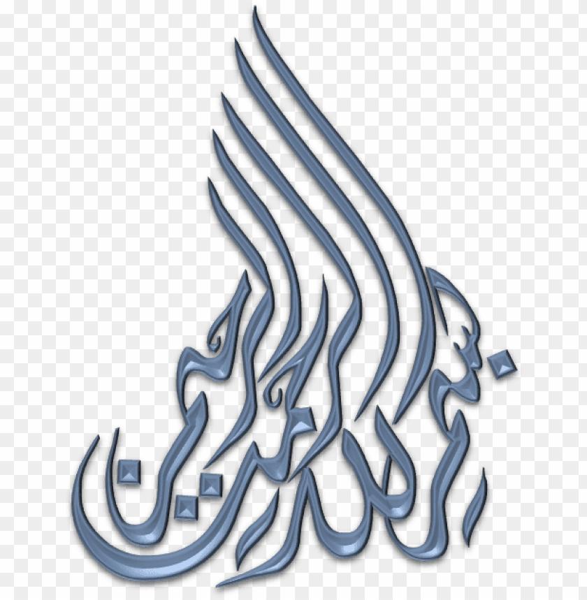 Download Bismillah Pg 6 Islamic Graphics Islamic Art Png