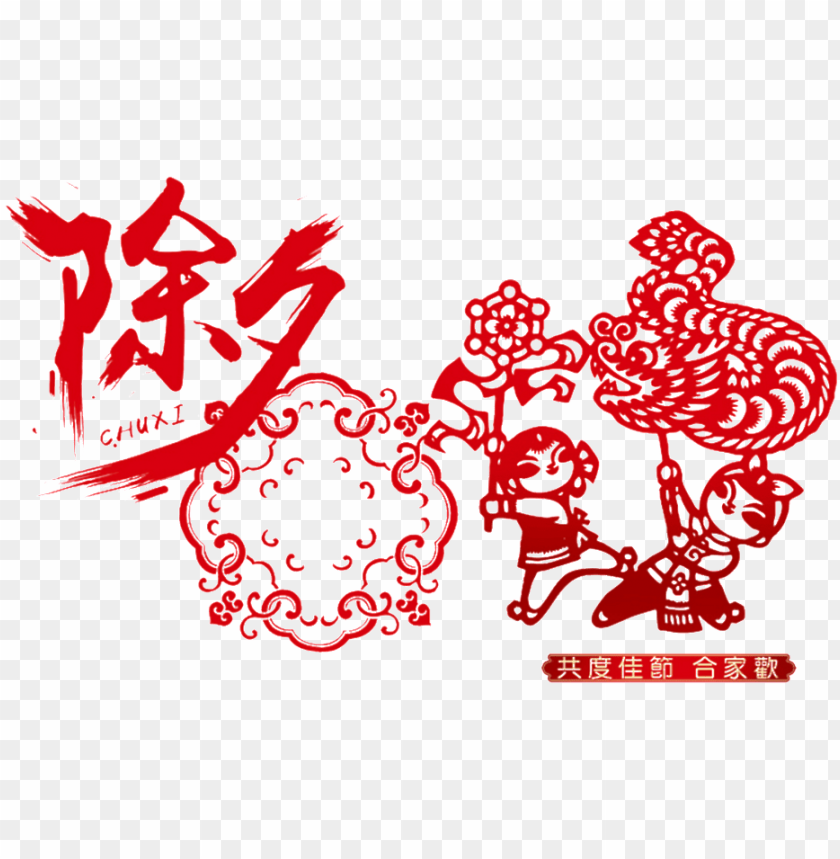 Chinese New Year Png Image With Transparent Background Toppng