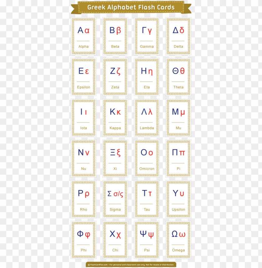 free printable greek alphabet flash cards - koine greek alphabet