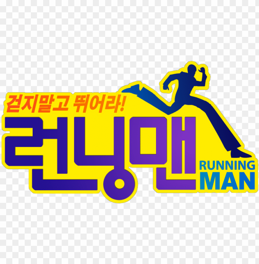 free PNG in light of the ending of the running man series, i - running man korean PNG image with transparent background PNG images transparent