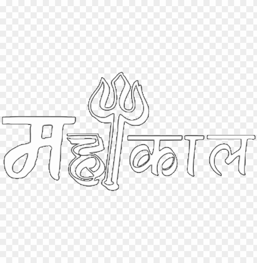 mahakal text png - drawi PNG image with transparent