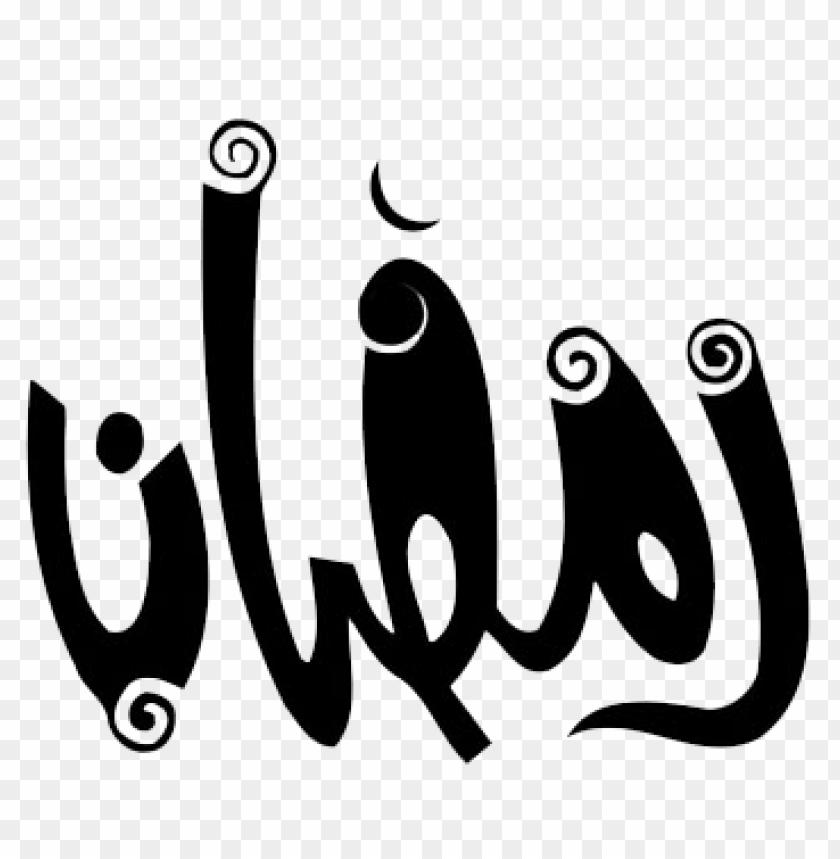 free PNG Download Manuscripts of Ramadan png images background PNG images transparent