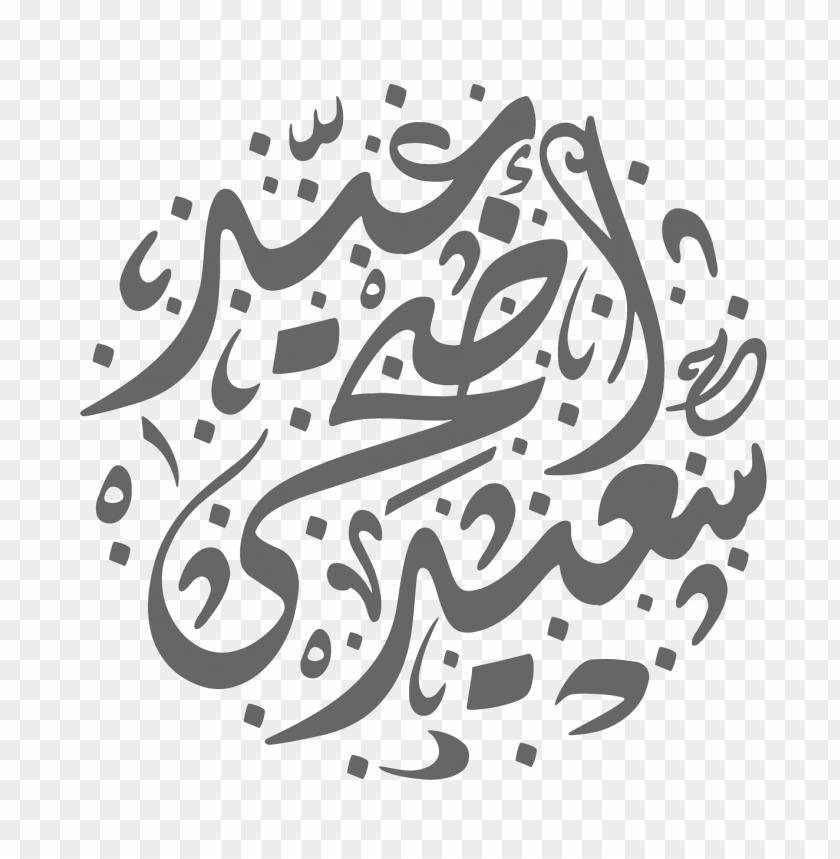 free PNG مخطوطة عيد الاضحى PNG images transparent