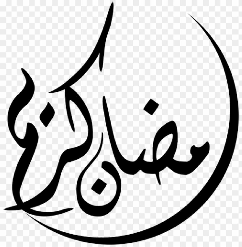 free PNG Download Ramadan Kareem png images background PNG images transparent