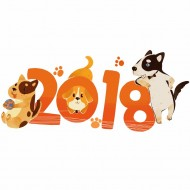 2018 png  new year