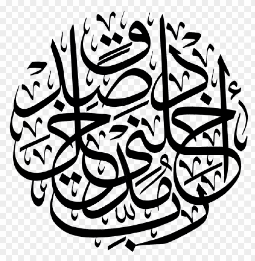 free PNG al-isra 17, - arabic quran calligraphy PNG image with transparent background PNG images transparent