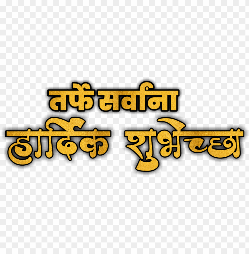 free PNG anpati bappa text , haardik shubhkamnaye text png - हार्दिक शुभेच्छा png zi PNG image with transparent background PNG images transparent