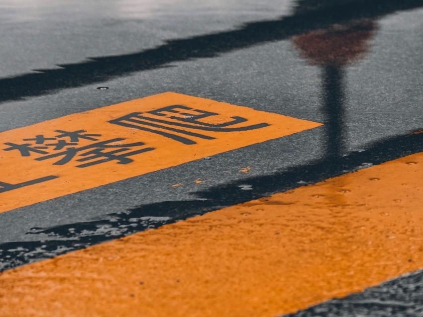 free PNG asphalt, wet, marking, hieroglyphics, inscriptions background PNG images transparent