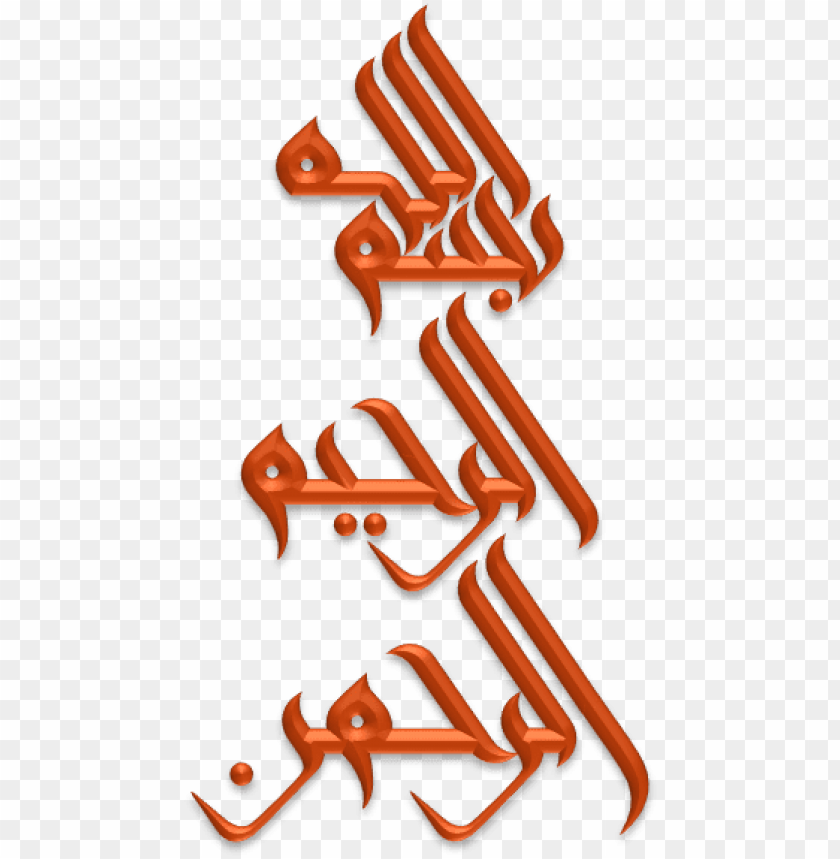 free PNG bismillah art & islamic graphics islamic messages, - islamic calligraphy PNG image with transparent background PNG images transparent