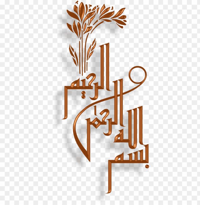 free PNG bismillah islamic graphics - bismillah islamic PNG image with transparent background PNG images transparent