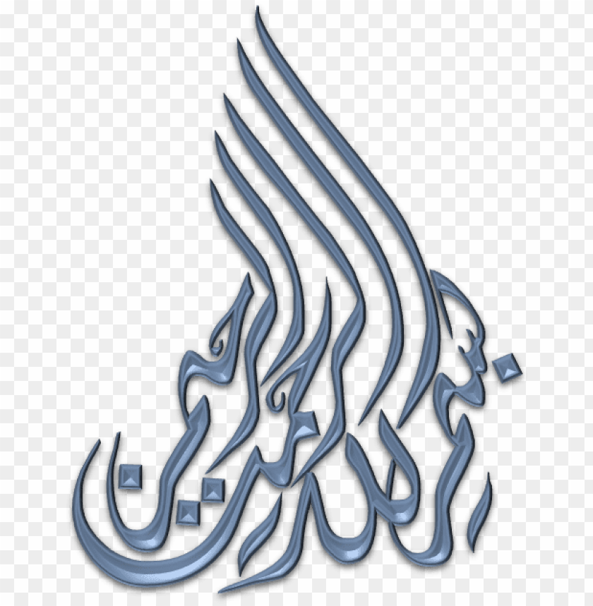 free PNG bismillah pg 6 islamic graphics - islamic art PNG image with transparent background PNG images transparent