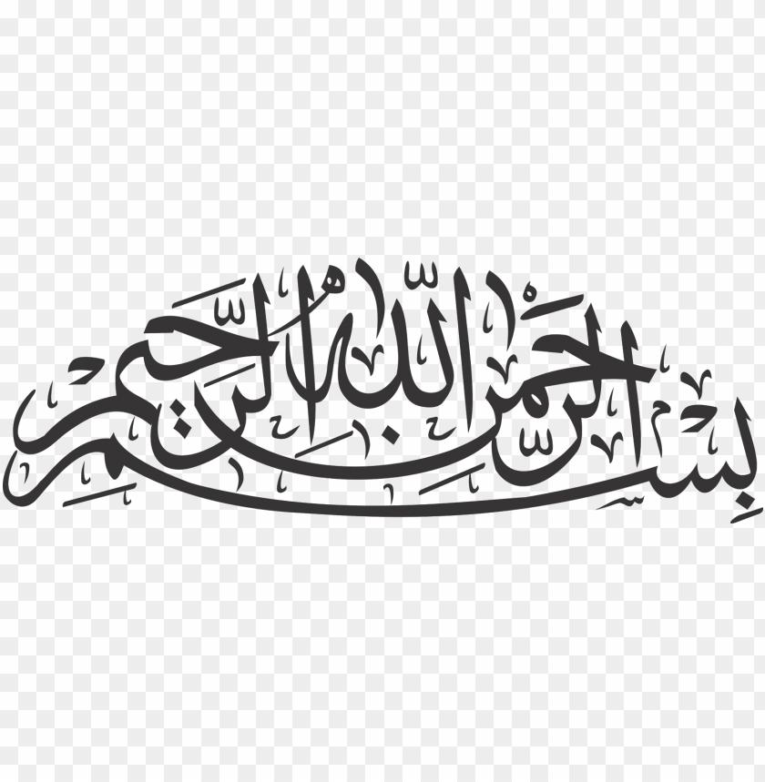 free PNG bismillah png images free download - bismillah calligraphy PNG image with transparent background PNG images transparent
