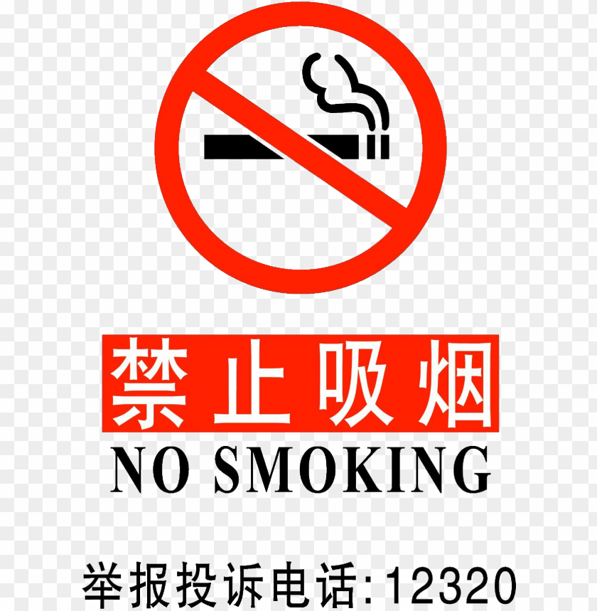 free PNG chinese no smoking signs in pdf format - no smoking chinese si PNG image with transparent background PNG images transparent