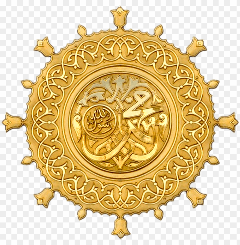 Download Prophet Muhammad Allah Png Image With Transparent