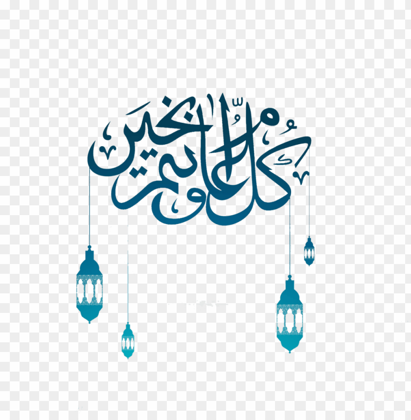 Download Eid Mubarak Elements png images background@toppng.com
