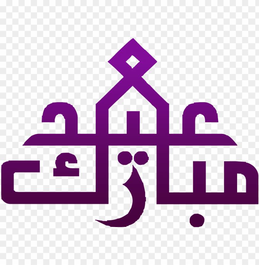 Eid Mubarak Png Images Trsansparent Eid Ul Adha 2017 Arabic Png Image With Transparent Background Toppng