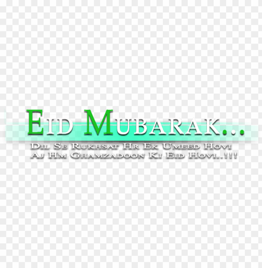 free PNG eid mubarak text png - eid mubarak png text PNG image with transparent background PNG images transparent