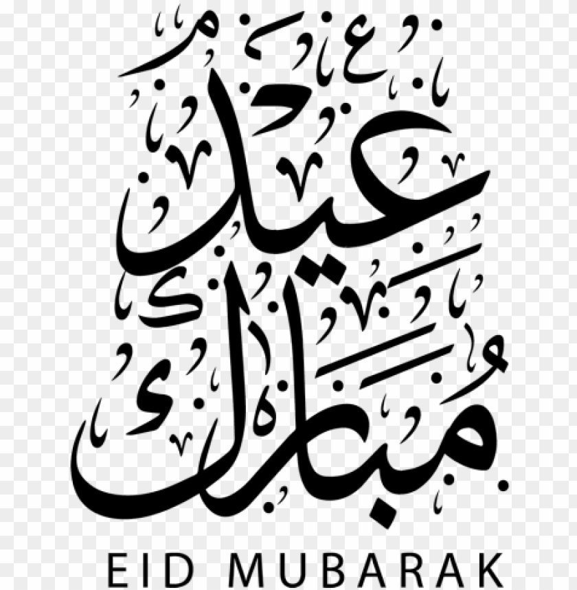 free PNG eid mubarak vector new beautiful islamic art wallpaper - eid al-fitr PNG image with transparent background PNG images transparent