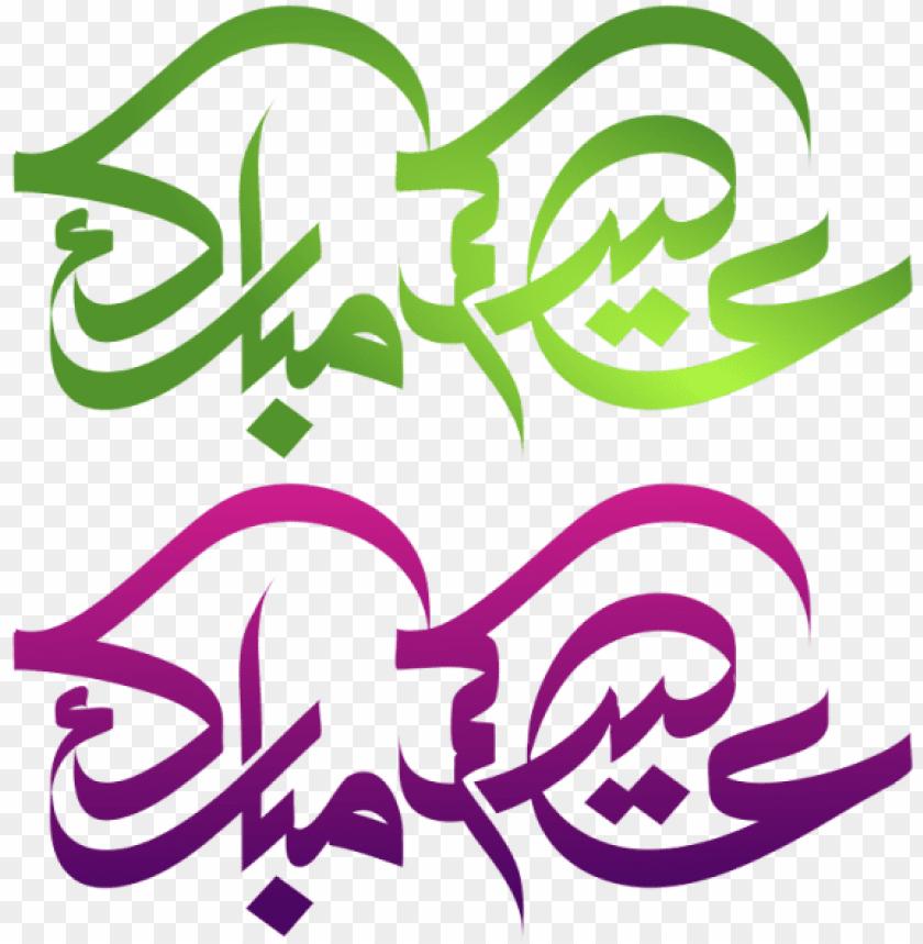 free PNG eidukum mubarak vector, eid mubarak, eid, eid mubarak - eid ul adha mubarak PNG image with transparent background PNG images transparent