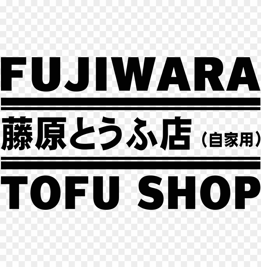 free PNG fujiwara tofu shop decal - fujiwara tofu shop symbol PNG image with transparent background PNG images transparent
