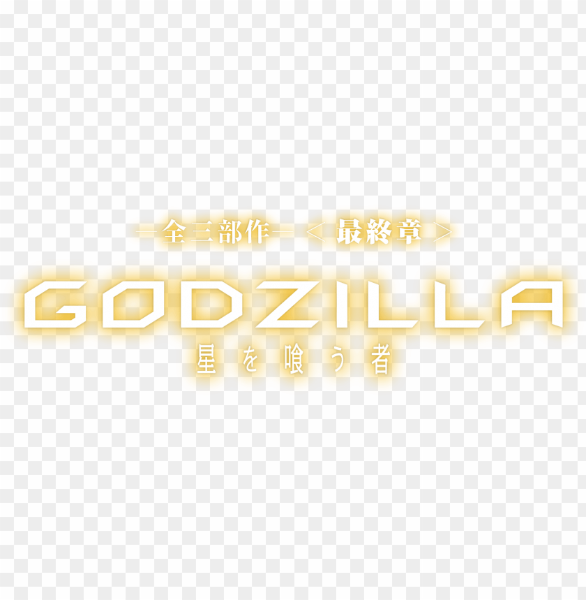 free PNG 全三部作-<最終章>『godzilla 星を喰う者 - neon si PNG image with transparent background PNG images transparent