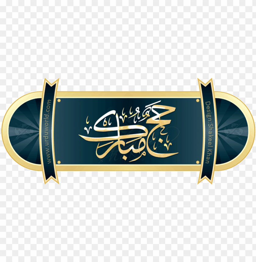 Hajj Mubarak Wallpapers Hajj Mubarak In Urdu Png Image