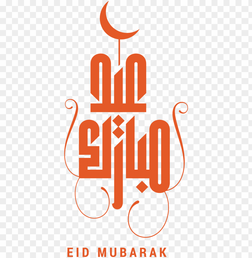 free PNG how to download new eid backgrounds and eid png text - eid ul adha 2018 PNG image with transparent background PNG images transparent