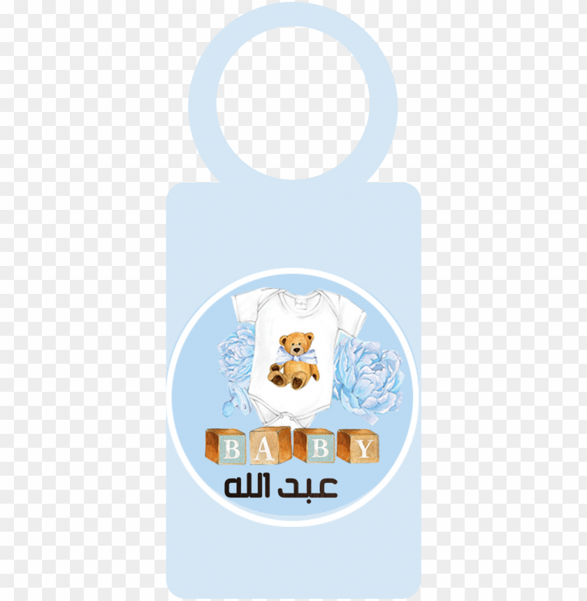 free PNG https - //a - top4top - net/p 666brc106 baby shower - ثيمات مويه مواليد اولاد PNG image with transparent background PNG images transparent