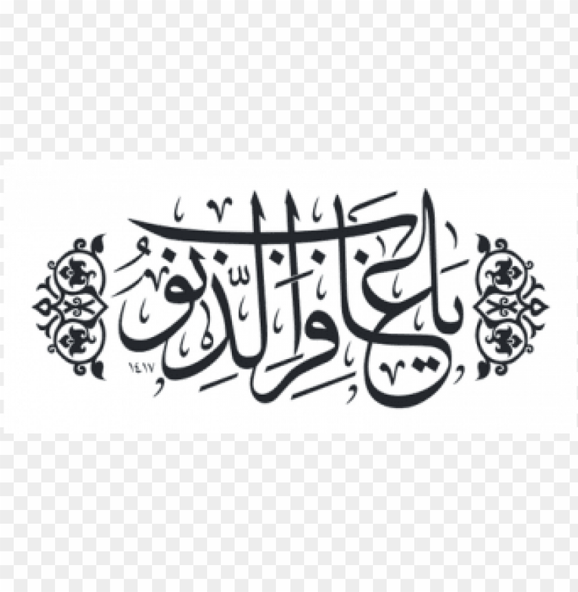 free PNG islamic calligraphy vector eps free PNG image with transparent background PNG images transparent