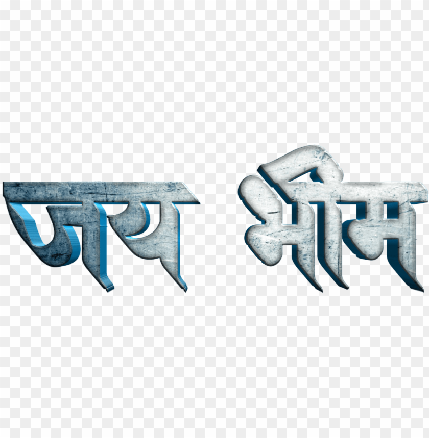 free PNG jay bhim text png in marathi download - calligraphy PNG image with transparent background PNG images transparent