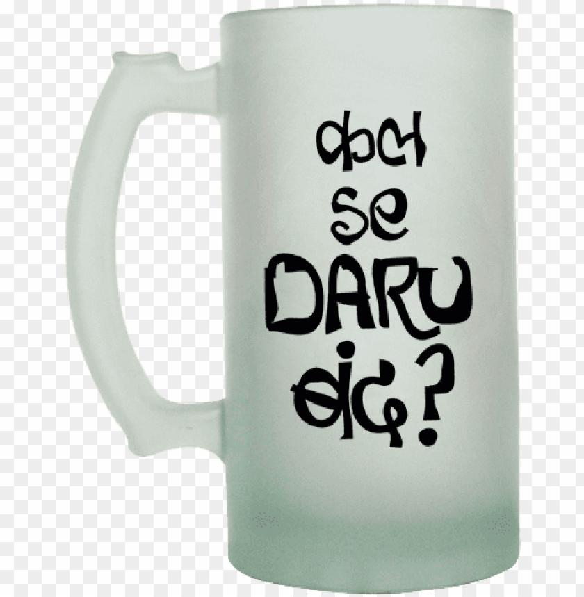 free PNG kal se daru band beer mug - beer stei PNG image with transparent background PNG images transparent