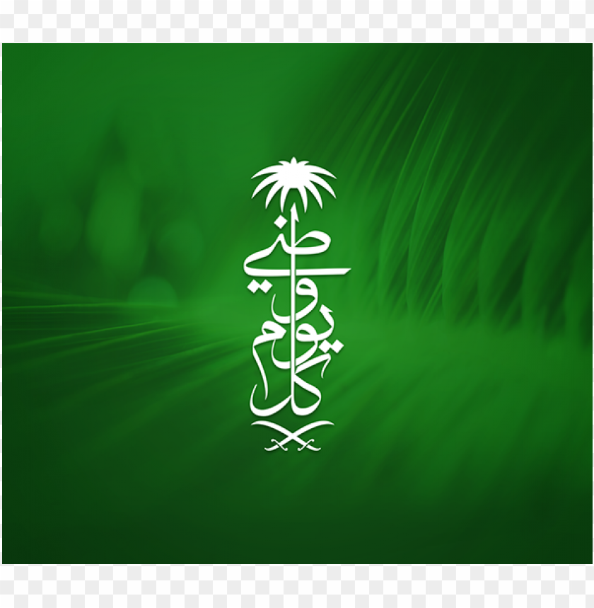 free PNG خلفيات اليوم الوطنى السعودى background best stock photos PNG images transparent