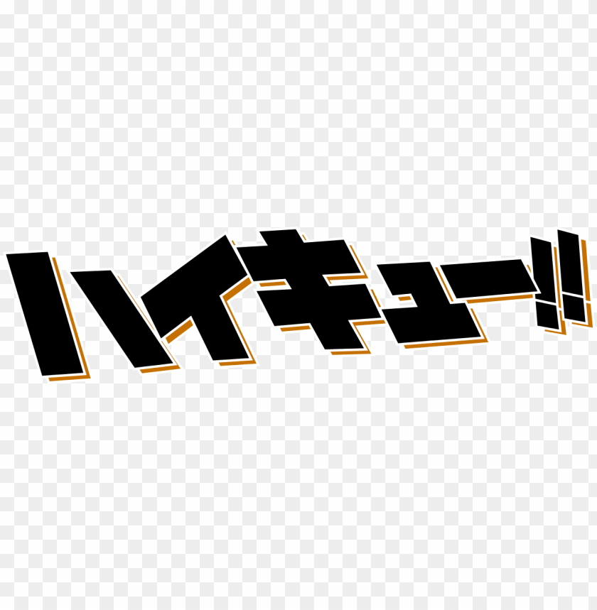 logo haikyu haikyuu logo png image with transparent background toppng logo haikyu haikyuu logo png image