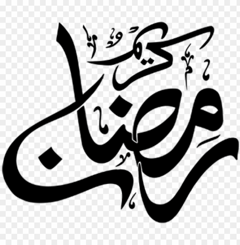 free PNG manuscripts of ramadan png - background ramadan arabic calligraphy PNG image with transparent background PNG images transparent
