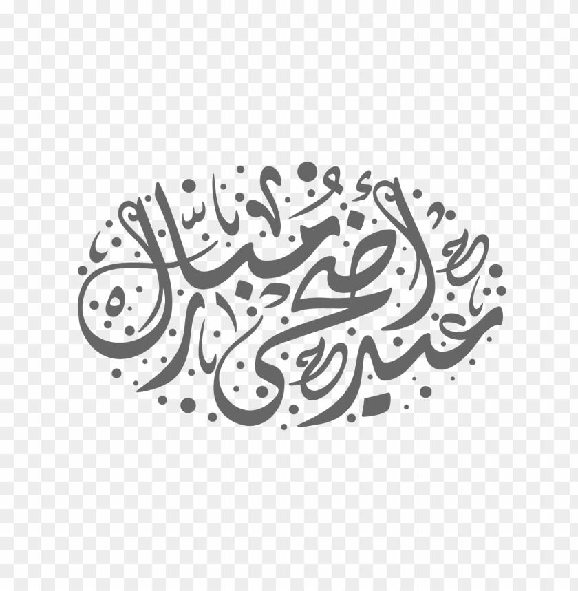 free PNG Download مخطوطة عيد الاضحى png images background PNG images transparent