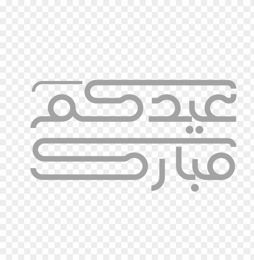 free PNG Download مخطوطة عيد مبارك eid mubarak png images background PNG images transparent