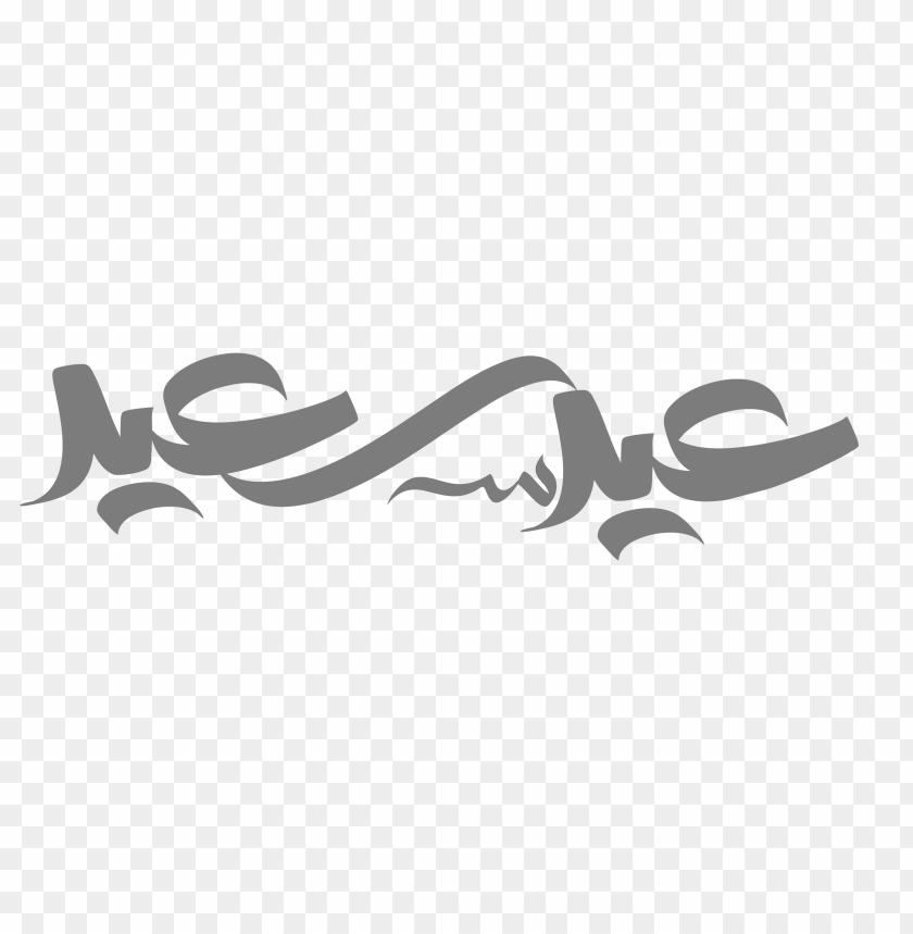 free PNG Download مخطوطة عيد سعيد png images background PNG images transparent