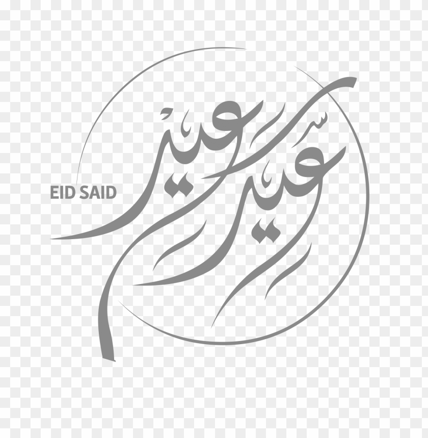 Download مخطوطة عيد سعيد Png Images Background Toppng