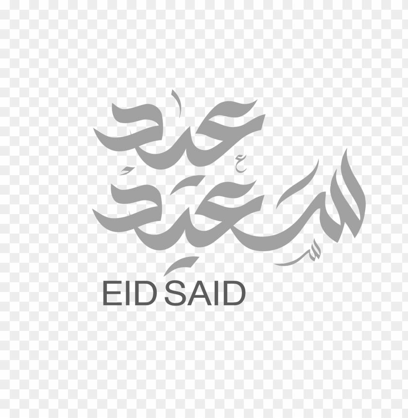free PNG Download مخطوطة عيد سعيد eid said png images background PNG images transparent
