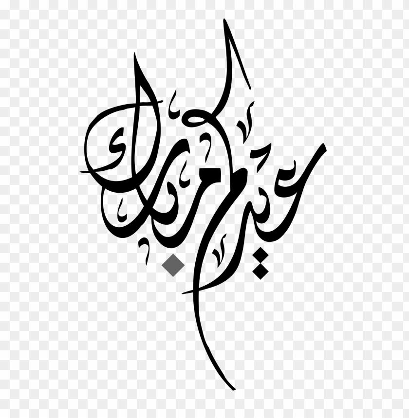free PNG Download مخطوطة عيدكم مبارك png images background PNG images transparent
