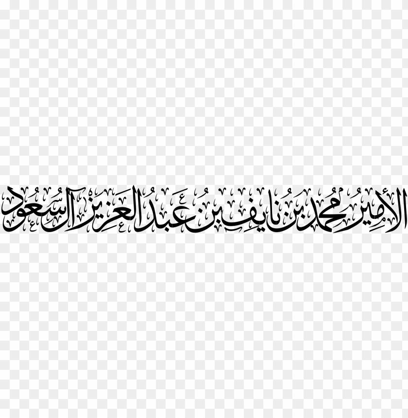 Download مخطوطة الأمير محمد بن نايف Png Images Background Toppng