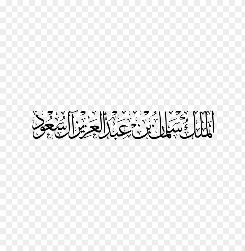 free PNG Download مخطوطة الملك سلمان بن عبدالعزيز آل سعود png images background PNG images transparent