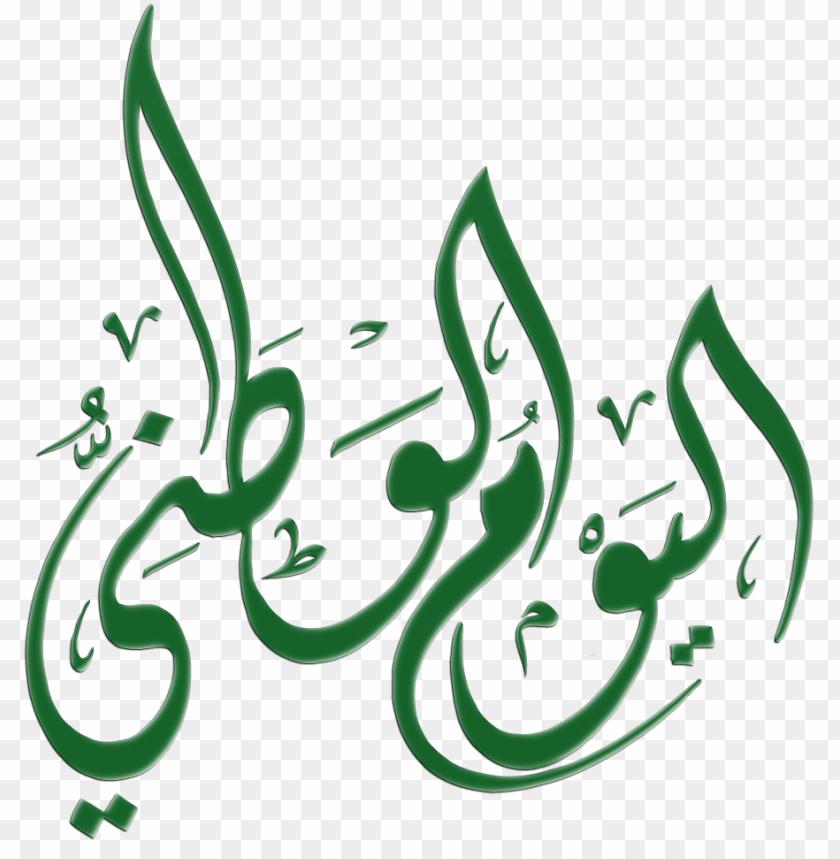 free PNG Download مخطوطة اليوم الوطنى السعودي png images background PNG images transparent