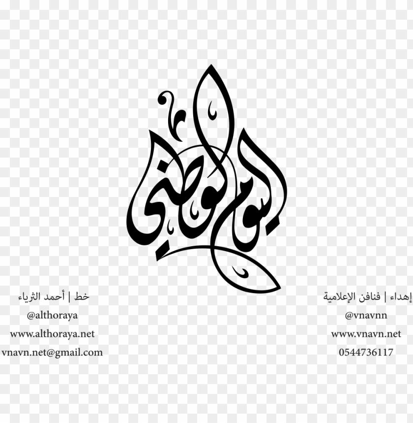 free PNG Download مخطوطة اليوم الوطني السعودي png images background PNG images transparent