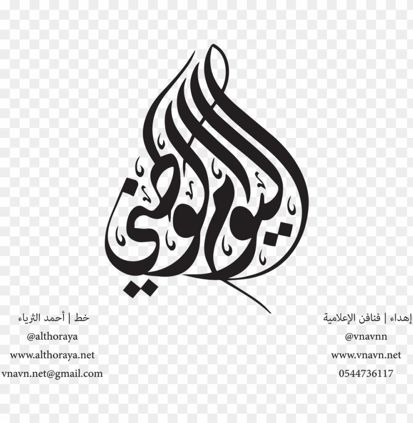 free PNG Download مخطوطة اليوم الوطني السعودي Watani png images background PNG images transparent