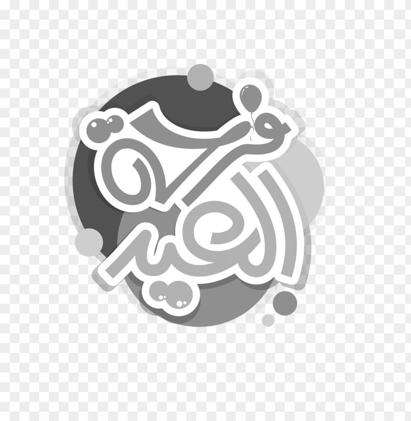 free PNG Download مخطوطة فرحة العيد png images background PNG images transparent