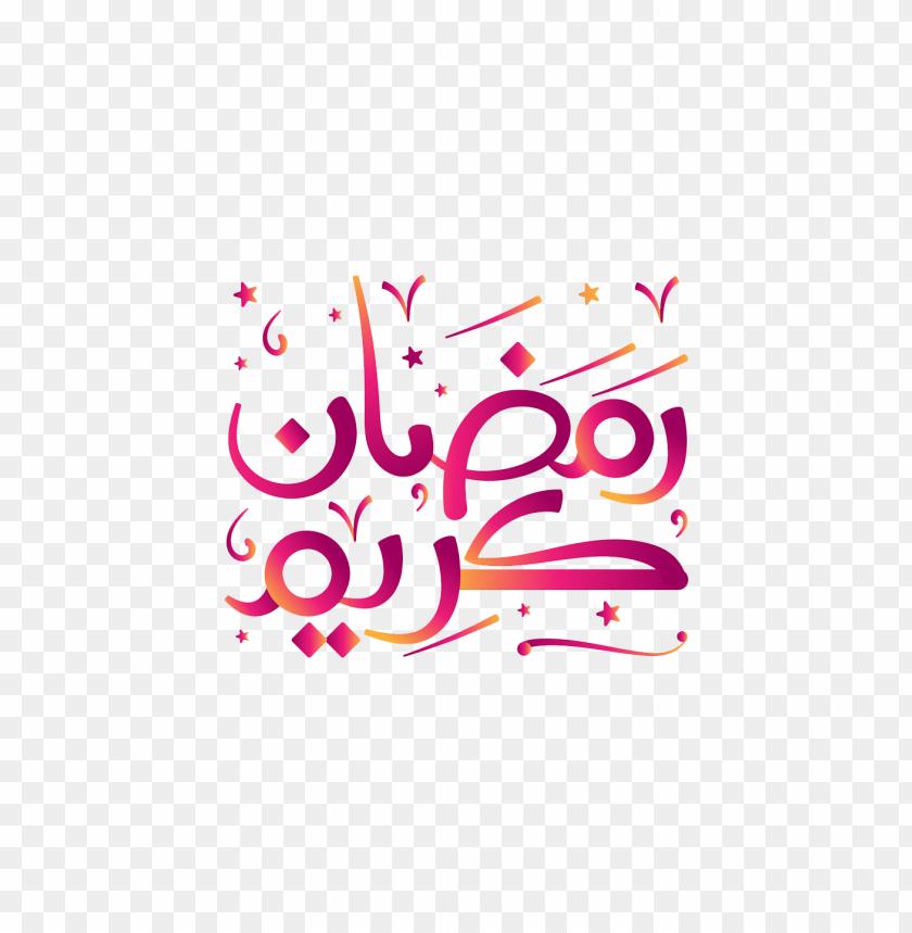 free PNG مخطوطة رمضان كريم PNG image with transparent background PNG images transparent