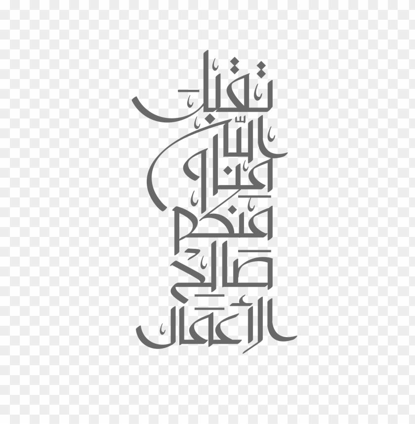 free PNG Download مخطوطة تقبل الله png images background PNG images transparent