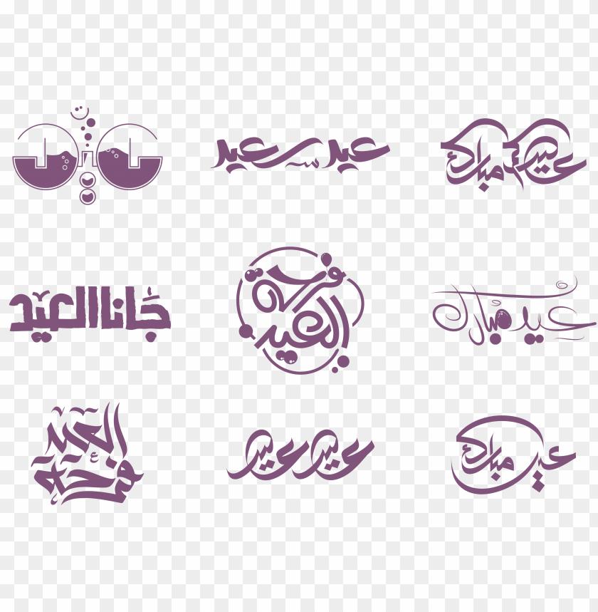 free PNG Download مخطوطات العيد png images background PNG images transparent