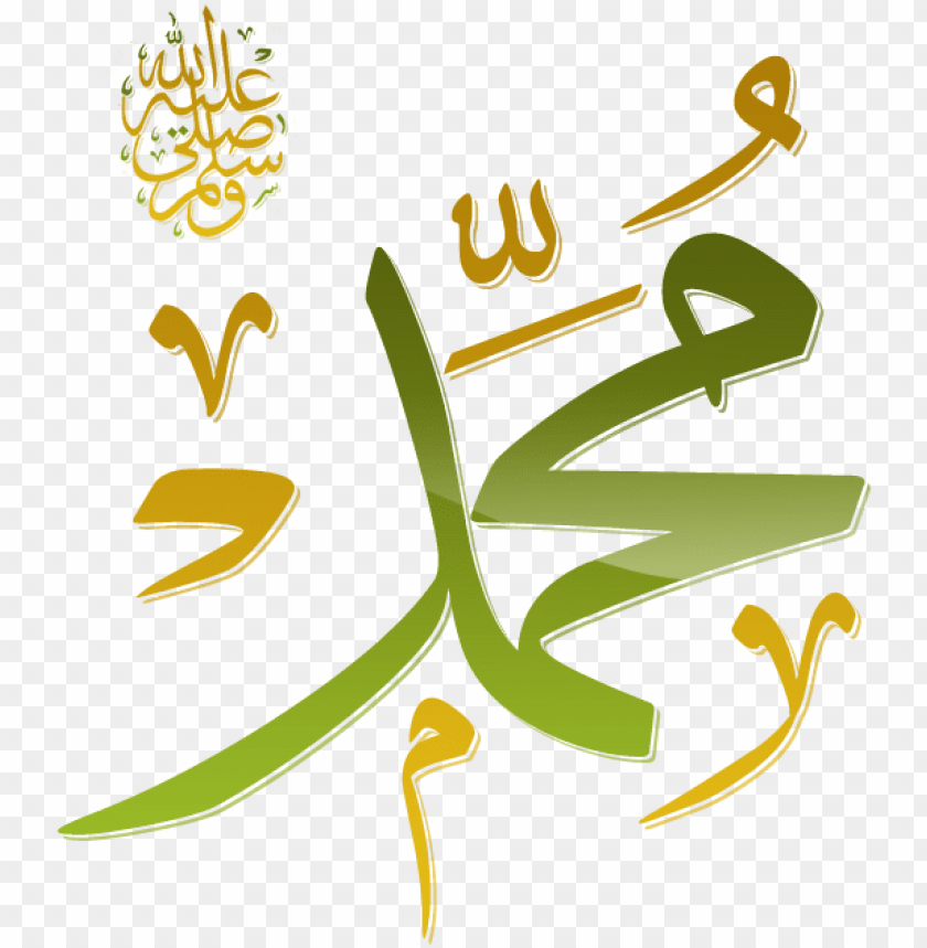 mohammad name wallpapers islamic wallpapers muhammad prophet muhammad in arabic png image with transparent background toppng prophet muhammad in arabic png image